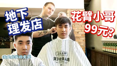 体验俄罗斯地下理发店,花臂小哥的狂野理发,有什么不一样?