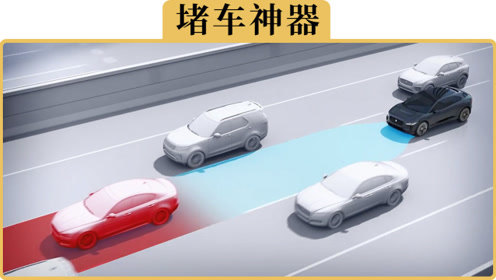 备胎说车:比定速巡航还好的自适应巡航到底怎么用
