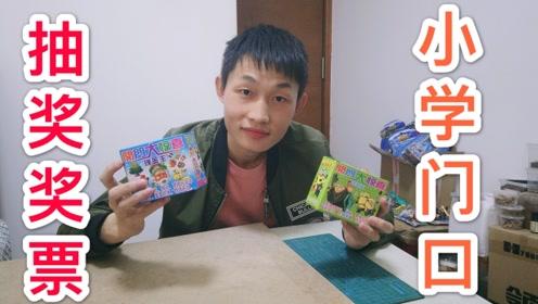 试玩小学门口抽奖玩具,可以抽现金大奖,抽完两盒结果如何?