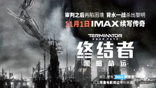 小麦电台7 | 终结者:背水一战杀出黎明,看IMAX续写传奇