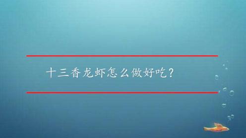 十三香龙虾怎么做好吃?