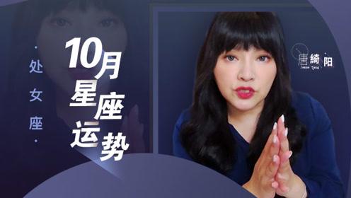 唐绮阳2019年12星座11月运势之处女座