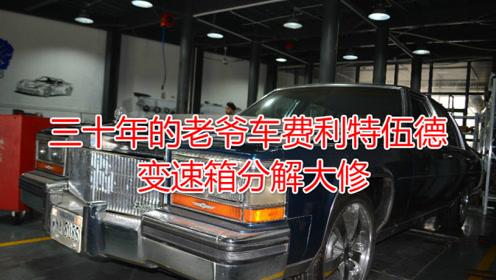 伍德变速箱故障讲解,三十多年的老车变速箱配件,还是原来的模样吗?