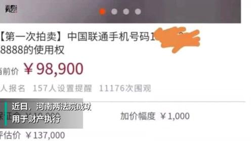 河南一法院执行案,尾号88888手机号拍出近10万