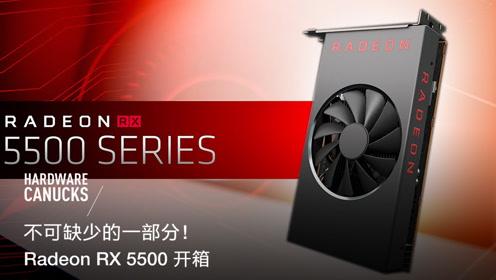 不可缺少的一部分!Radeon RX 5500 开箱