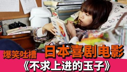 爆笑解说:日本23岁女孩懒到极致是什么样(三)