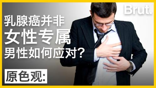 乳腺癌非女性专属,男性如何应对?
