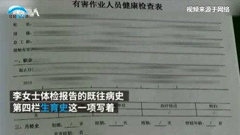 体检报告填成流产7次早产24次 院方:录入有误 赔偿两只老母鸡