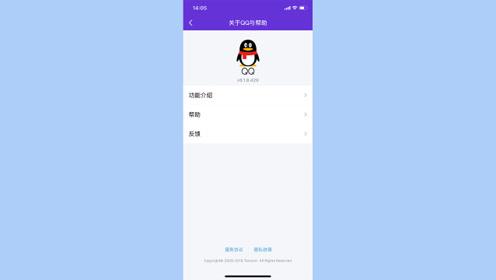QQ再次更新,这回上线重要功能,很实用!