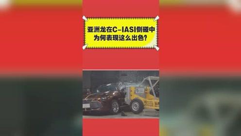 亚洲龙在C-IASI侧碰中各项均获G,为何它表现如此出色?