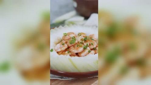 冬瓜最好吃的做法,蒸出原汁原味,鲜香四溢,比饭店的还好吃