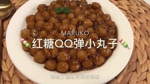 美食vlog: 红糖QQ弹小丸子