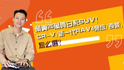 预算25万买日系SUV!CR-V/新一代RAV4荣放/奇骏,怎么选?