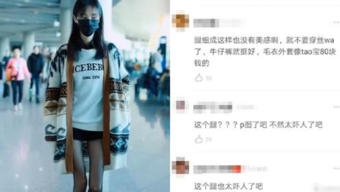 郑爽新造型现身机场,开衫毛衣搭配丝袜,网友表示:腿细到吓人