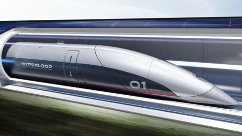 世界上最快的交通工具,速度秒杀飞机,横穿美国只要45分钟