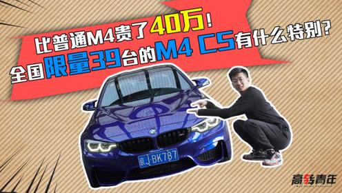 比普通M4贵了40万!全国限量39台的M4 CS有什么特别?