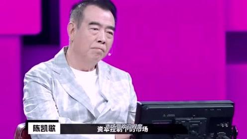 陈凯歌导演谈流量,演技流量都重要,流量是一种盈利指标,不应抨击