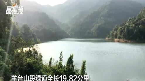 环绕城市依山傍水,深圳羊台山绿道十八大景点感受大自然