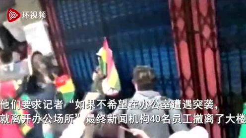 玻利维亚总统怒斥示威者:怯懦!