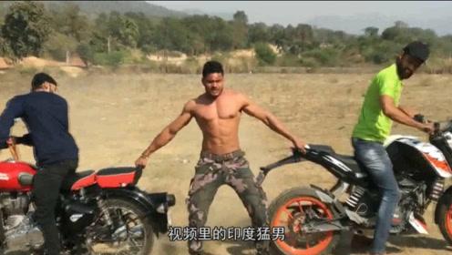 印度猛男挑战身体极限:徒手对战两辆摩托车,险些酿成悲剧