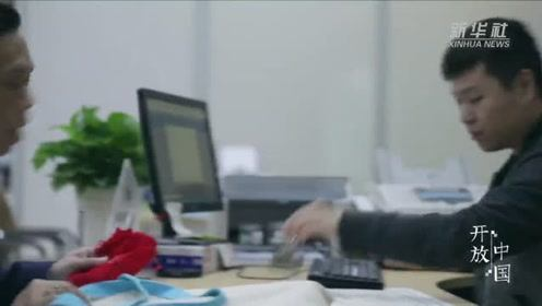"""""""开放中国""""系列微视频 _ 一扇窗口:他从这里掘起""""第三桶金"""""""