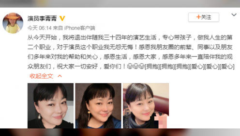 """""""胖嫂""""李菁菁宣布退圈,要去带孩子,开始从事第二职业"""
