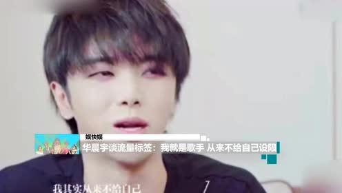 华晨宇谈流量标签:我就是歌手 从来不给自己设限