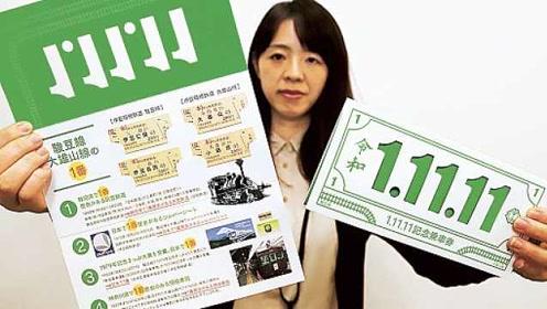 日本花式纪念令和1年11月11日:细长条物品受热捧