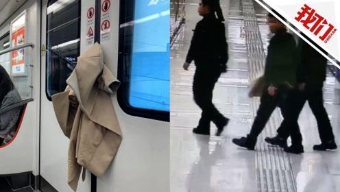 女子坐地铁外套被夹无奈只开对侧车门 为赶去上班果断弃衣