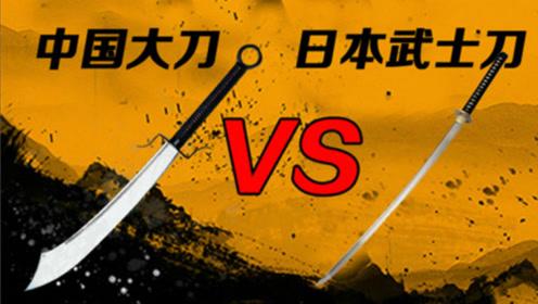 中国大刀遇上日本武士刀,究竟孰强孰弱?答案出乎意料!