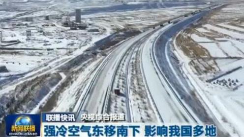 漠河最低气温降至-30.7℃ 创入冬极值