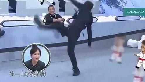 张一山站不住脚杨紫大喊:张一山别跳舞!王俊凯忍不住笑了。
