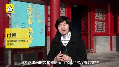 饱眼福!百余件清宫金玉藏品首次亮相沈阳故宫博物院