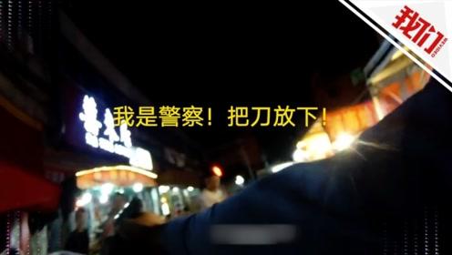 """实拍:醉汉持菜刀追砍他人 民警鸣枪后""""咣当""""一声菜刀落地"""