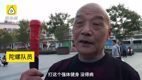 50多人老年陀螺队抽打1960斤陀螺锻炼:弘扬陀螺文化