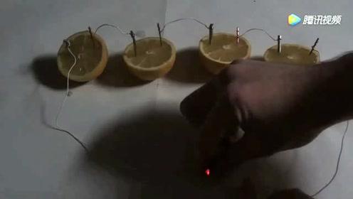 柠檬能发电是真的吗?做完这个实验你就知道了
