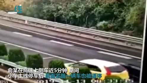 惊险! 15年驾龄老司机第一次上高速 为避免压实线 竟然在高速倒车