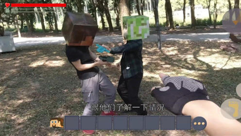 真人版我的世界:菜鸟发现村民打架,上去劝架却被打,有好戏看了