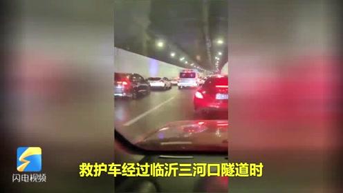 暖!救护车遇隧道堵车 临沂私家车这样做……