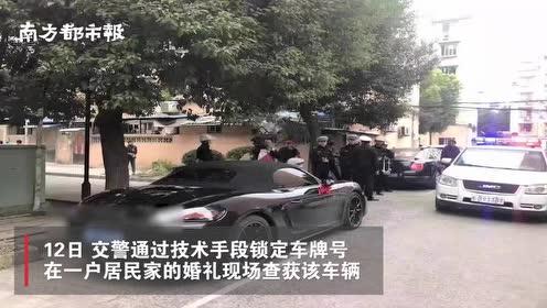 安徽芜湖一男子驾敞篷保时捷马路上演漂移,肇事车辆接亲时被查获