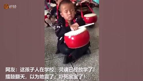 睡神附体!小男孩坐在地上打瞌睡 同学打鼓都没吵醒