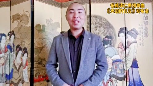 歌手伍机泽仁原创单曲《天边的九龙》祝福VCR