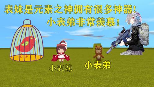 迷你世界:小表妹是元素之神,拥有很多专属武器,小表弟居然敢欺负她!