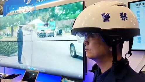 众多智能产品亮相南京智慧公共安全成果展