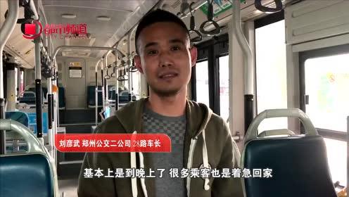 下班高峰郑州公交车变成救护车!男孩子车上晕倒,司机乘客紧急急救