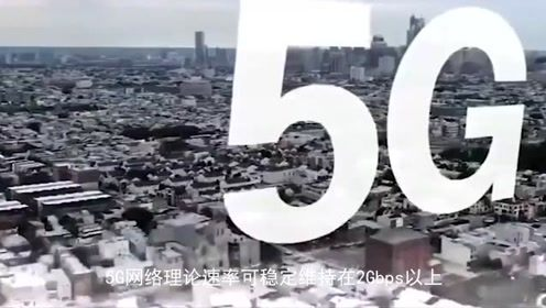 2G时代看文字,3G时代看图片,4G时代看视频,5G时代有什么用?