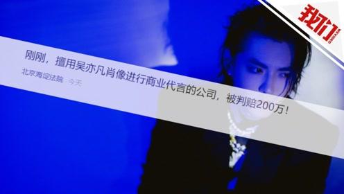 企业擅用吴亦凡肖像被判赔200万元 法院:吴亦凡肖像具较高商业价值