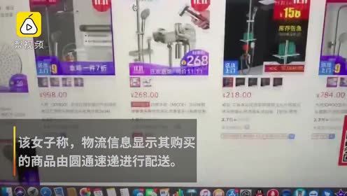 女子网购花洒被骗10万元:物流信息遭泄露,陷电信诈骗套路