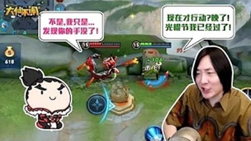 张大仙:现在的男生追人都不分时候吗?早点行动我就不过双11了!