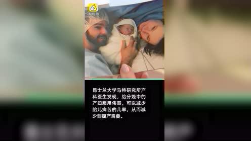 澳洲医生研究: 产妇分娩时吃伟哥可减少胎儿窘迫发生